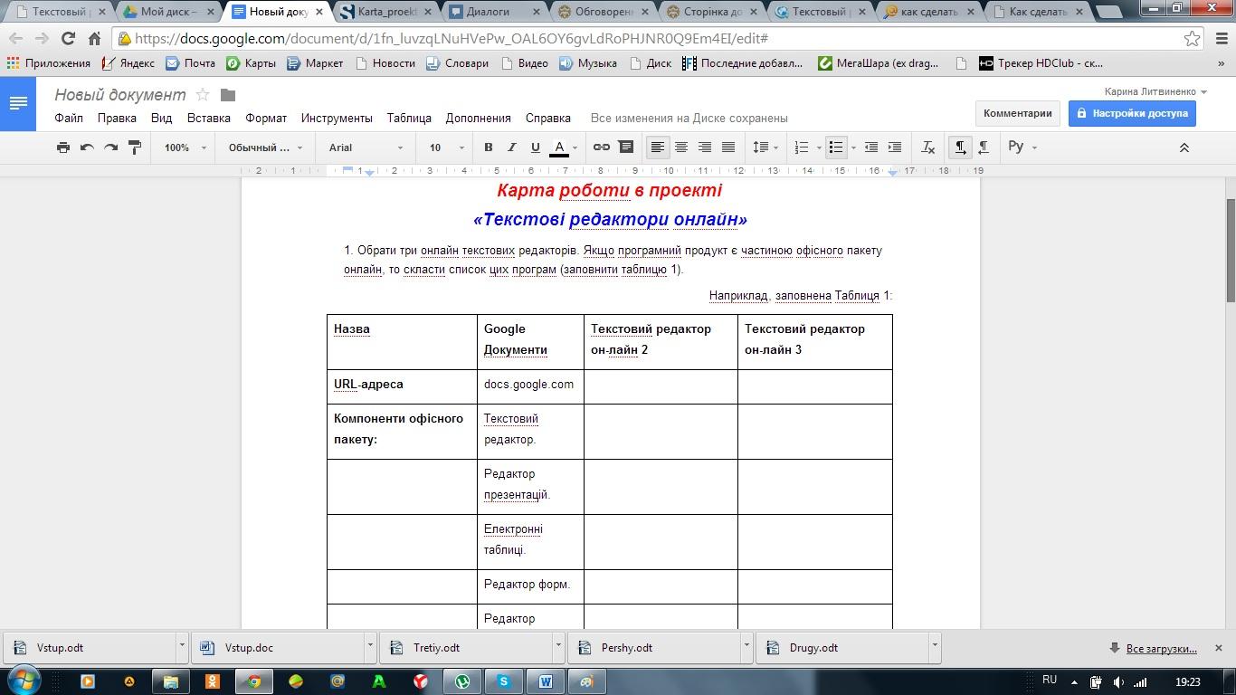 Как сделать таблицу в текстовом документе